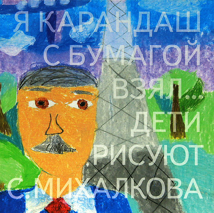 Я карандаш с бумагой взял... Дети рисуют С. Михалкова | Михалков Сергей Владимирович  #1