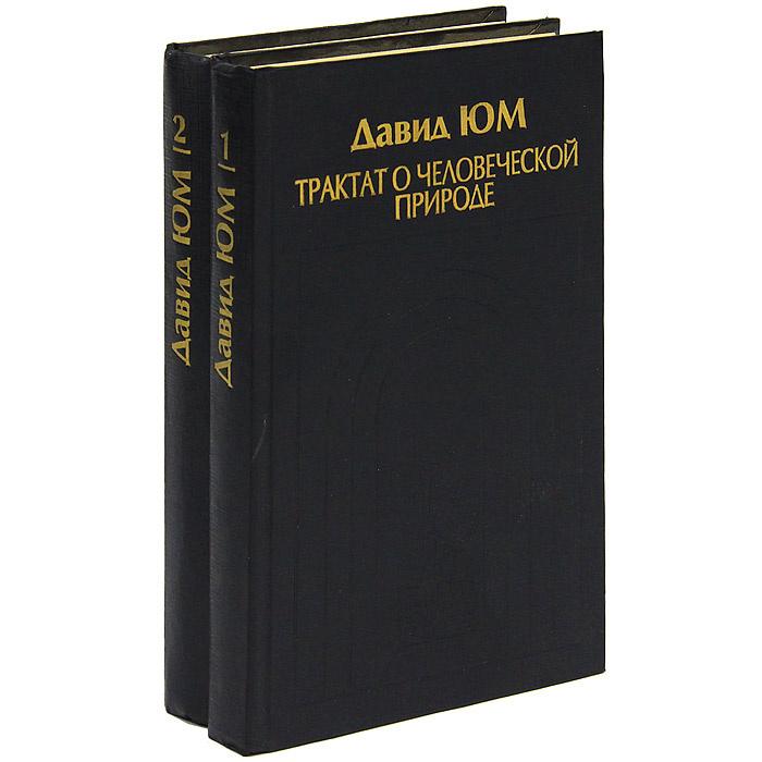 Трактат о человеческой природе (комплект из 2 книг)   Юм Давид  #1