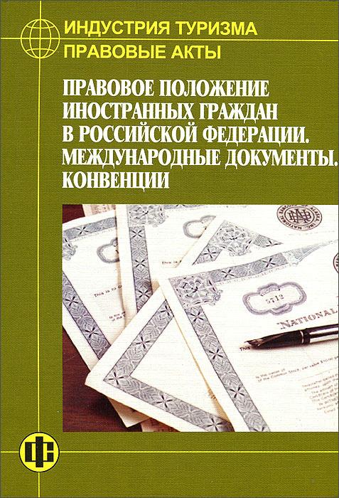 Индустрия туризма. Правовые акты. Правовое положение иностранных граждан в Российской Федерации. Международные #1