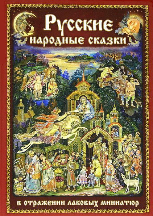 Русские народные сказки в отражении лаковых миниатюр #1