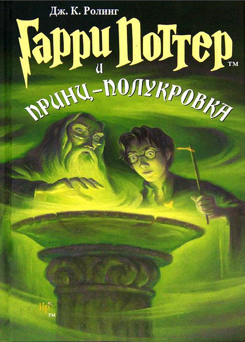 Гарри Поттер и Принц-полукровка   Роулинг Джоан Кэтлин #1