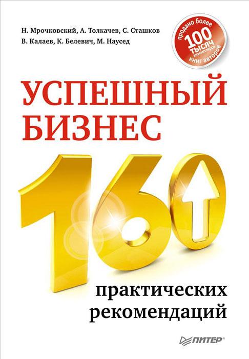 Успешный бизнес. 160 практических рекомендаций #1