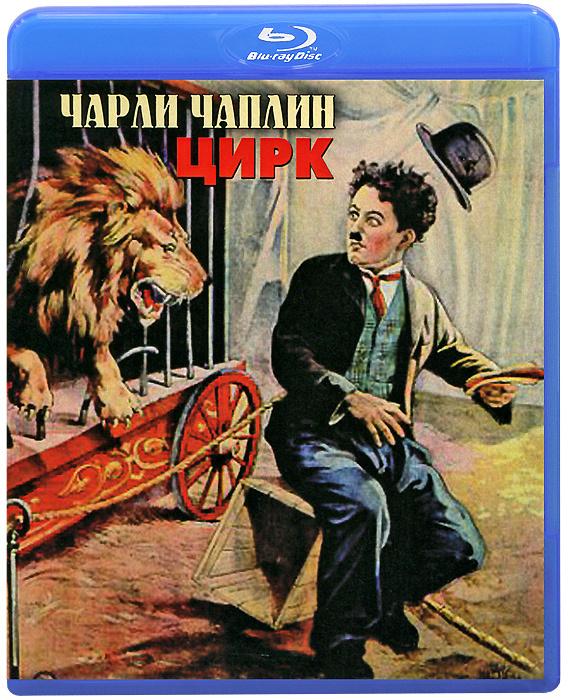 Чарли Чаплин: Цирк (Blu-ray) #1