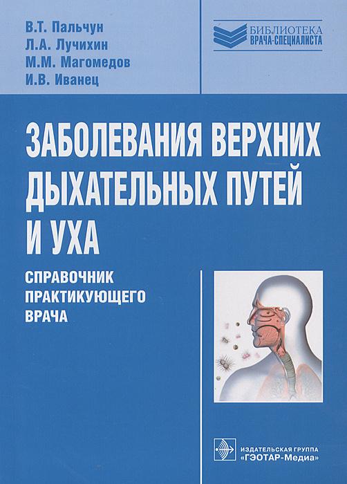 Заболевания верхних дыхательных путей и уха. Справочник практикующего врача  #1