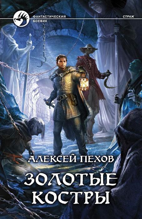 Золотые костры   Пехов Алексей Юрьевич #1
