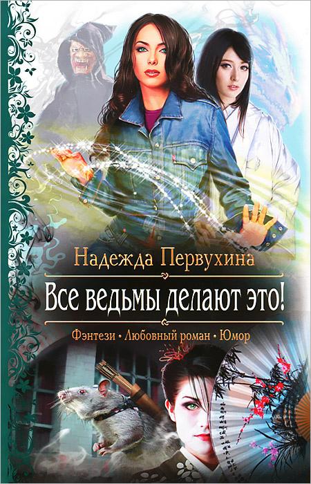 Все ведьмы делают это!   Первухина Надежда Валентиновна  #1