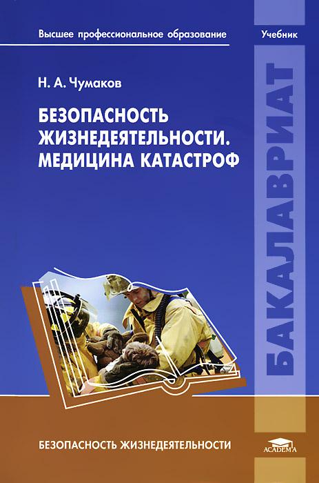 Безопасность жизнедеятельности. Медицина катастроф | Чумаков Николай Александрович  #1