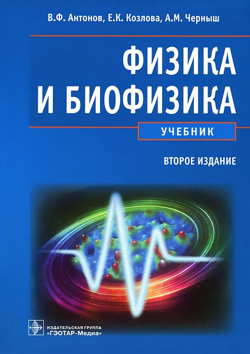 Физика и биофизика | Антонов Валерий Федорович, Козлова Елена Карловна  #1