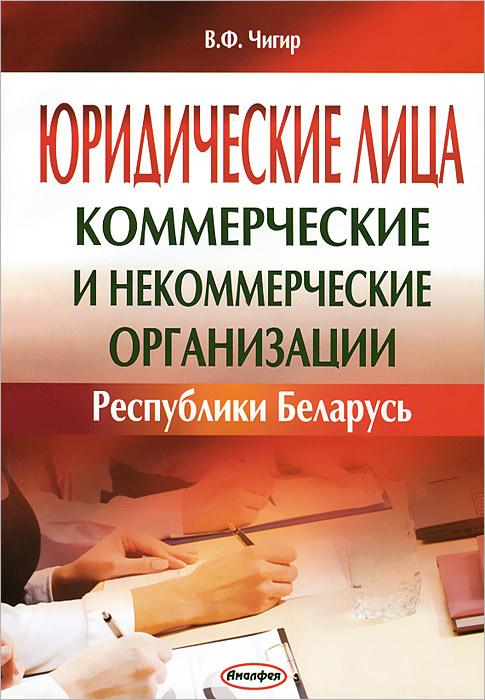 Юридические лица. Коммерческие и некоммерческие организации Республики Беларусь  #1