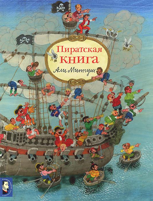 Пиратская книга #1