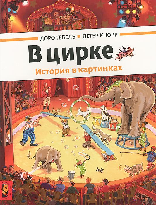 В цирке. История в картинках #1
