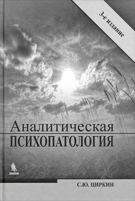 Аналитическая психопатология | Циркин Сергей Юрьевич #1