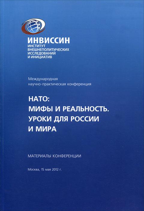 НАТО. Мифы и реальность. Уроки для России и мира #1