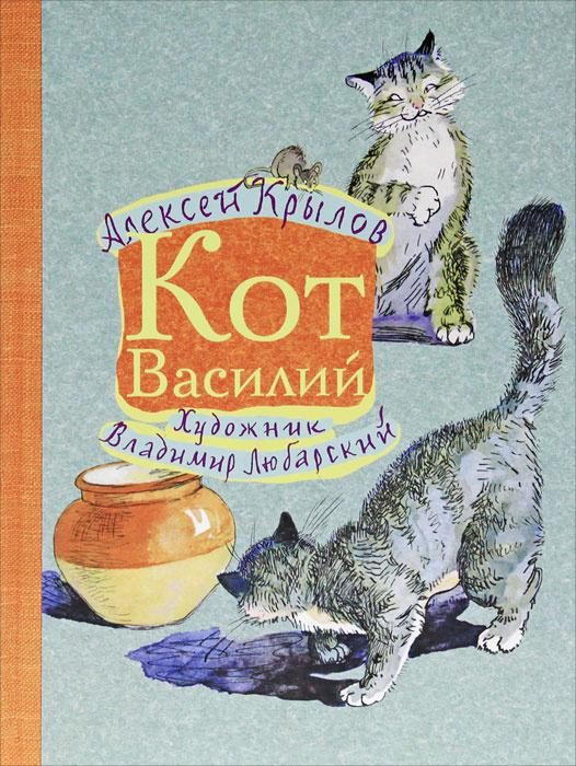 Кот Василий #1
