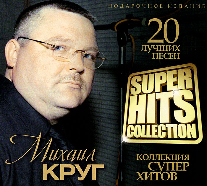 Super Hits Collection. Михаил Круг #1