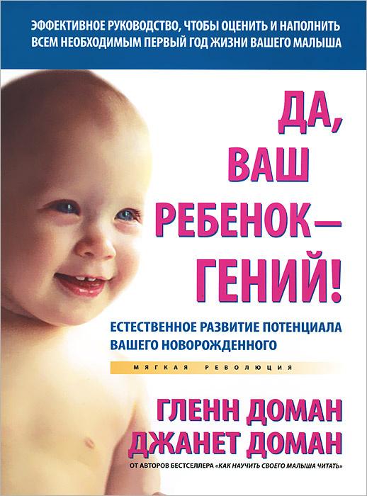 Да, ваш ребенок - гений! Естественное развитие потенциала вашего новорожденного  #1