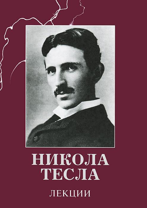 Никола Тесла. Лекции #1