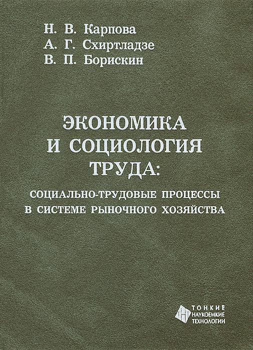 Экономика и социология труда: Социально-трудовые процессы в системе рыночного хозяйства   Борискин Владимир #1
