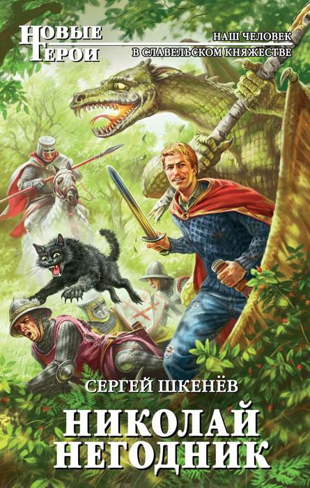 Николай Негодник | Шкенев Сергей Николаевич #1