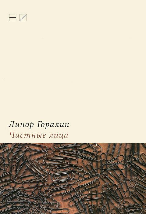 Частные лица. Биографии поэтов, рассказанные ими самими | Горалик Линор  #1