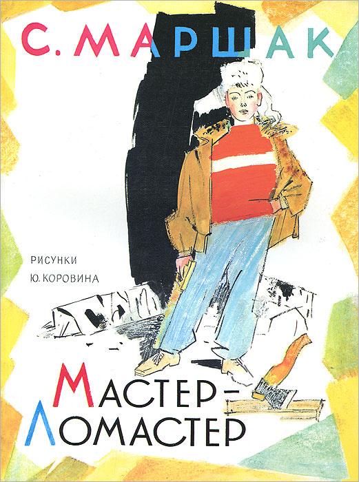 Мастер-Ломастер #1
