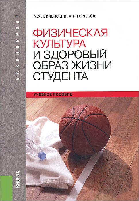 Физическая культура и здоровый образ жизни студента #1