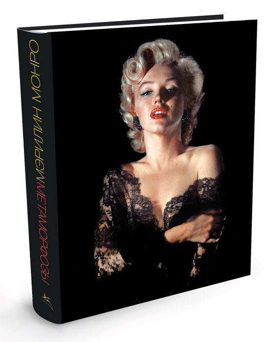 Мэрилин Монро. Метаморфозы | Шмидт Стивен, Уиллс Дэвид #1