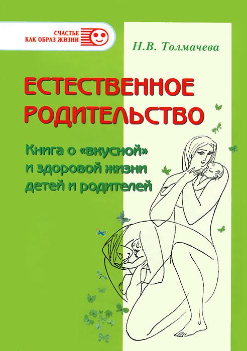 """Естественное родительство. Книга о """"вкусной"""" и здоровой жизни детей и родителей  #1"""