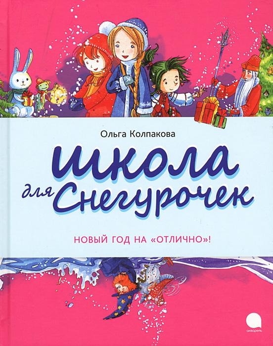 Школа для снегурочек | Колпакова Ольга #1