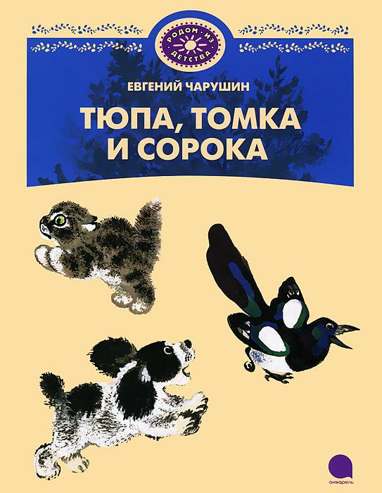 Тюпа, Томка и сорока | Чарушин Евгений Иванович #1