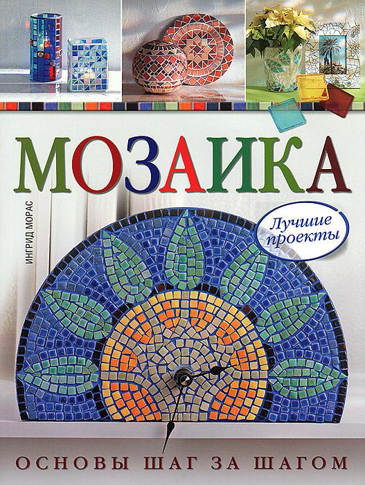 Мозаика. Лучшие проекты. Основы шаг за шагом #1