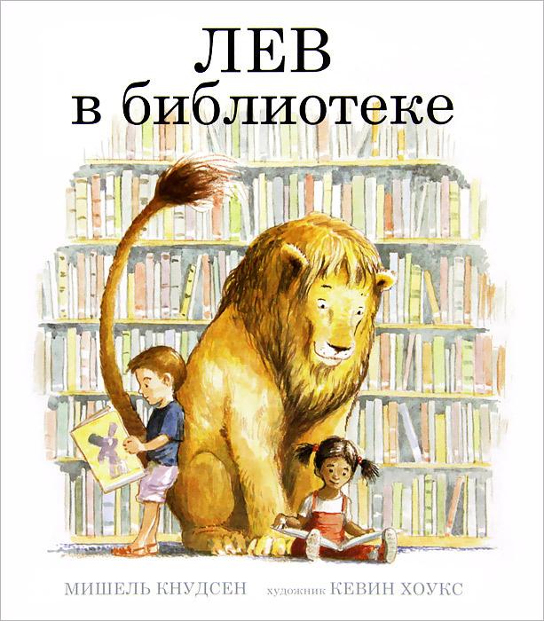Лев в библиотеке   Кнудсен Мишель #1