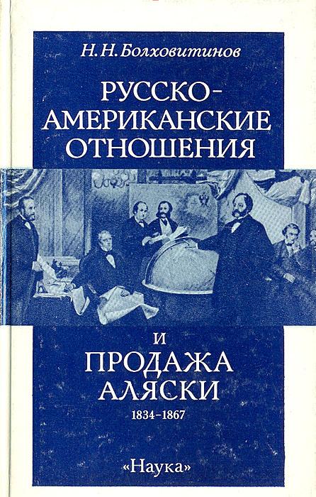 Русско-американские отношения и продажа Аляски 1834-1867   Болховитинов Николай Николаевич  #1