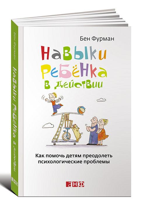 Навыки ребенка в действии. Как помочь детям преодолеть психологические проблемы   Фурман Бен  #1