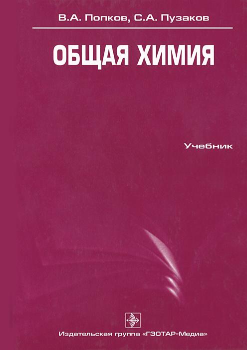 Общая химия | Пузаков Сергей Аркадьевич, Попков Владимир Андреевич  #1