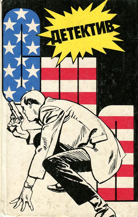 Детектив США. Выпуск 1 | Макдональд Росс, Пентикост Хью #1