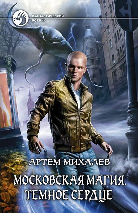 Московская магия. Темное сердце | Михалев Артем #1