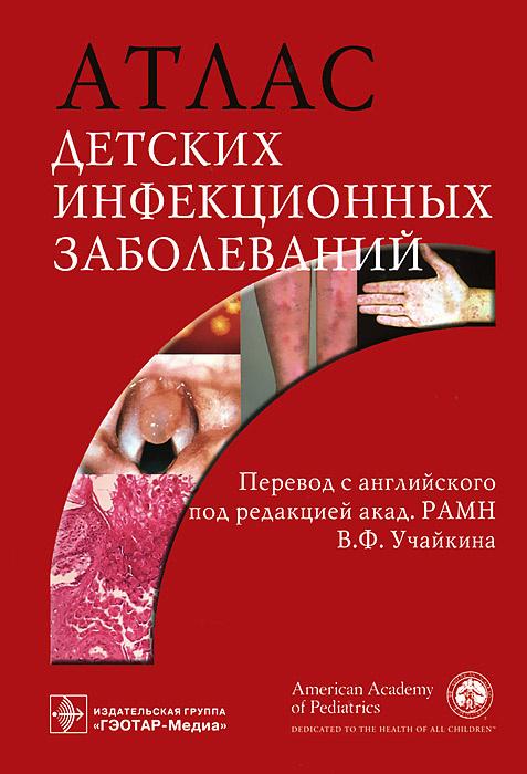Атлас детских инфекционных заболеваний #1