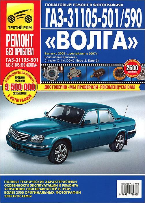 """ГАЗ-31105-501/590 """"Волга"""". Руководство по эксплуатации, техническому обслуживанию и ремонту  #1"""