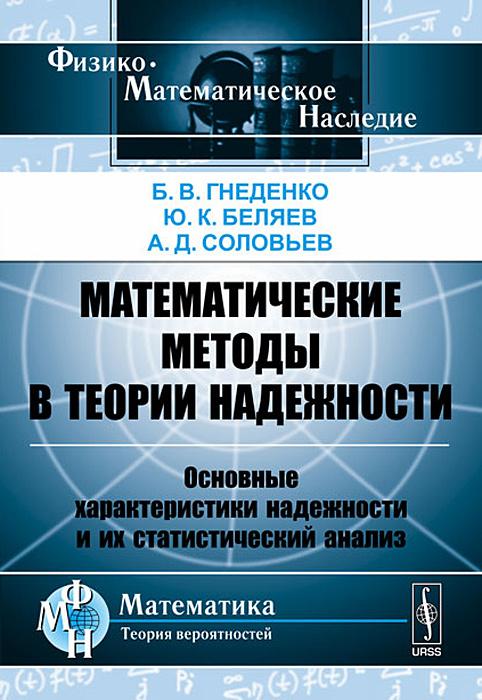 Математические методы в теории надежности. Основные характеристики надежности и их статистический анализ #1