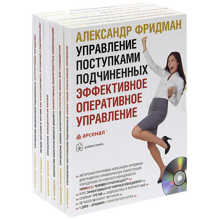 Александр Фридман. 6 аудиосеминаров (подарочный комплект из 6 аудиокниг MP3) | Фридман Александр Семенович #1