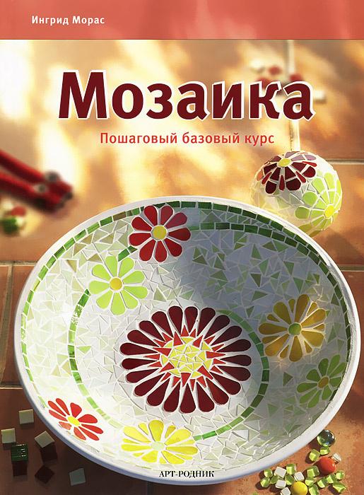 Мозаика #1
