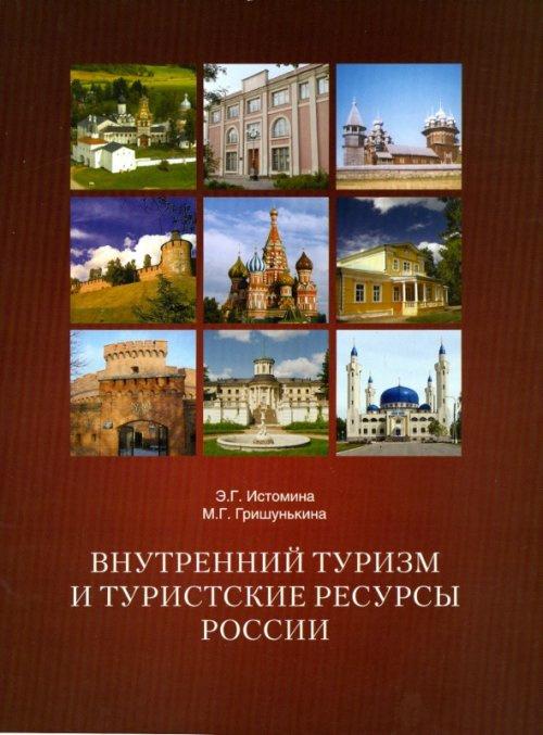 Внутренний туризм и туристические ресурсы России #1