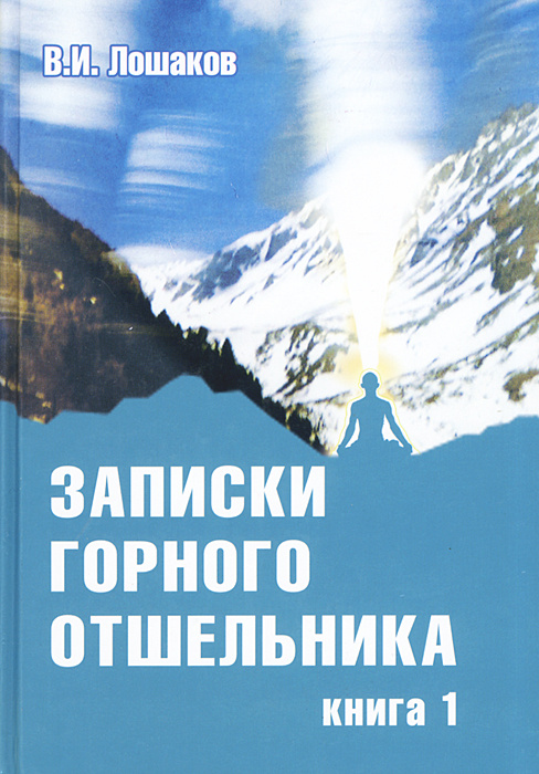 Записки горного отшельника. Книга 1 | Лошаков Виктор Иванович  #1