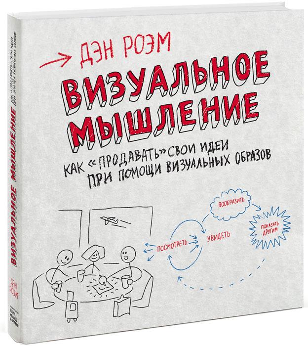 """Визуальное мышление. Как """"продавать"""" свои идеи при помощи визуальных образов  #1"""