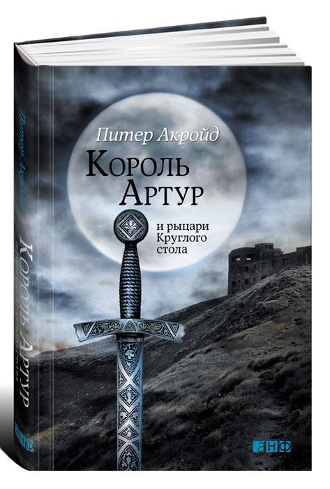 Король Артур и рыцари Круглого стола | Акройд Питер #1
