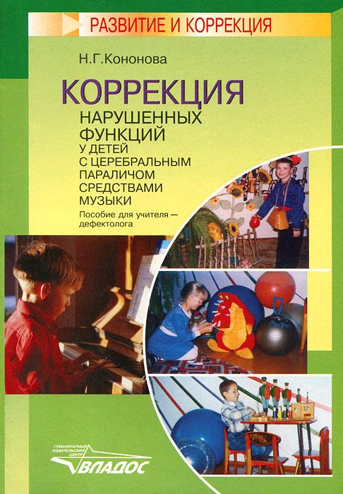 Коррекция нарушенных функций у детей с церебральным параличом средствами музыки  #1