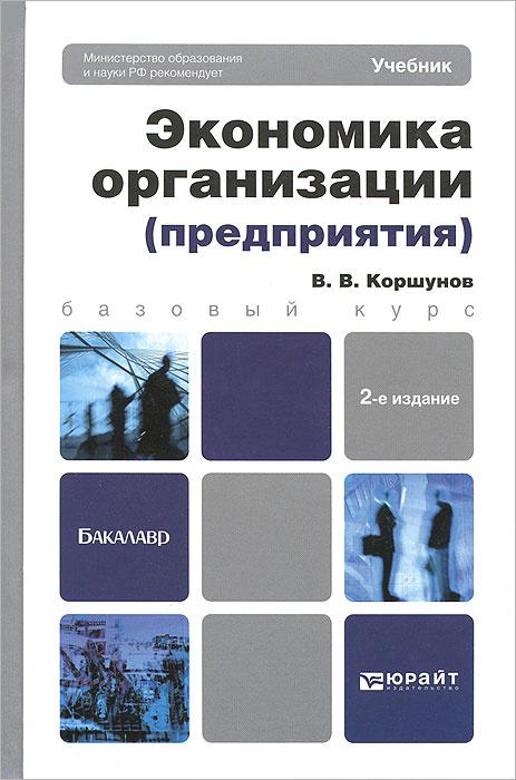Экономика организации (предприятия) #1