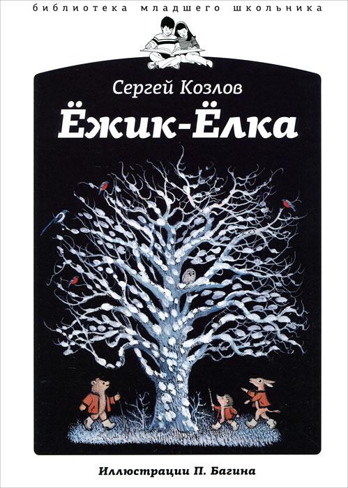 Ежик-Елка #1