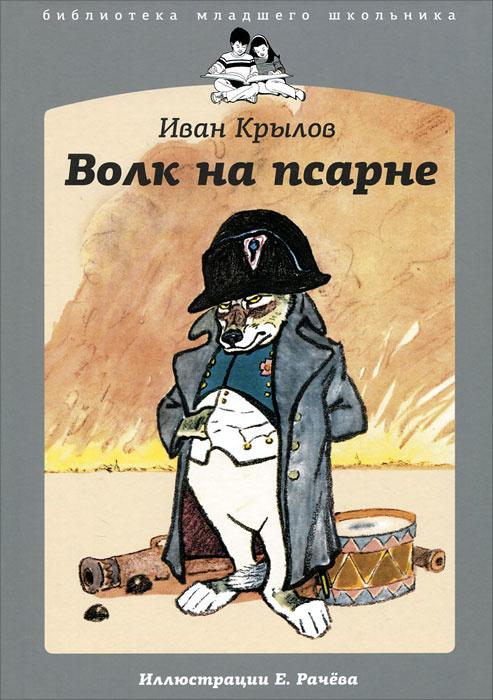 Волк на псарне | Крылов Иван Андреевич #1